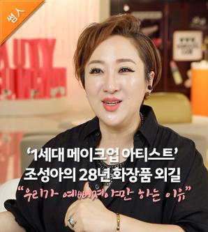 """1세대 메이크업 아티스트 조성아의 28년 화장품 외길 """"뷰티는 놀이다"""""""
