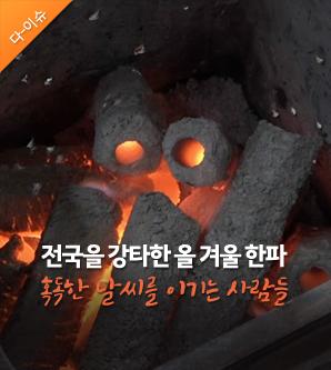 """[영상]혹한 속의 재래시장 이야기… """"인생은 계속된다"""""""