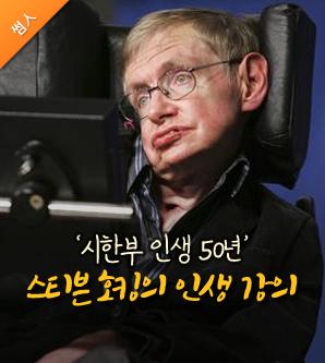 [스토리텔링] 시한부 인생 50년 스티븐 호킹의 인생 강의
