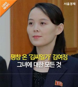 [카드뉴스] 평창 오는 백두혈통 김여정, 그녀는 누구인가?