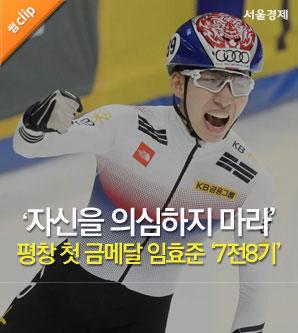 """쇼트트랙 임효준 대한민국 첫 金 """"넘어질수록 나는 더 강해졌다"""""""