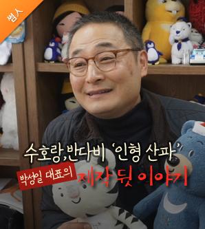 """평창 마스코트 인형 산파 박성일 대표 """"전통적 매력·봉사자 열정이 수호랑 앓이 비결"""""""