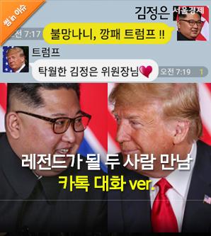 트럼프·김정은 만남 카톡대화ver.