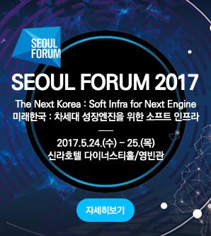 2017 서울포럼