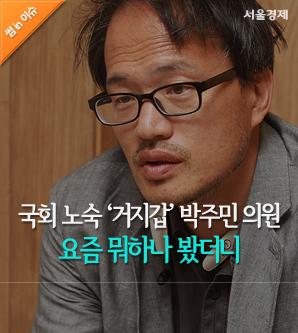 [카드뉴스]국회 노숙 거지갑 박주민 의원, 요즘 뭐하나 봤더니