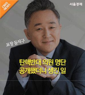 [카드뉴스] 탄핵반대 의원 명단 공개했더니 생긴 일(feat.표창원)