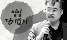 권홍우의 일일경제소사
