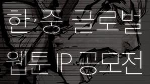 한류웹툰, 입도선매하러 안방 찾은 중국