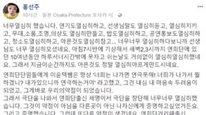 """'이윤택·김소희 폭로' 홍선주, """"지켜주지 못해 미안, 갈곳 잃은 후배 위해 싸울 것"""""""