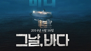 [SE★초점] '그날, 바다' 세월호 다큐의 방점인 이유