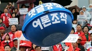"""한국당 """"다음은 文대통령이 갈 차례…朴탄핵과 똑같이 진행"""""""