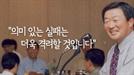 [영상] LG '정도경영' 이끈 '구느님' 구본무 회장의 어록