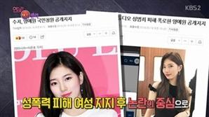 """[SE★이슈] 수지, 양예원 청원 지지..""""명예훼손·손해배상책임 가능성"""""""