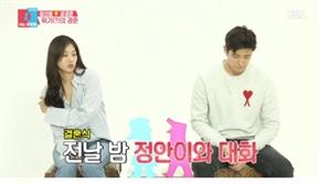 [SE★VIEW] '동상이몽 시즌2' 장신영♥강경준, 2세 계획은? '딸 낳는 비법' 공개