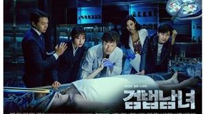 [SE★초점]'검법남녀' 좌초하던 드라마왕국 MBC, 기사회생 시켰다