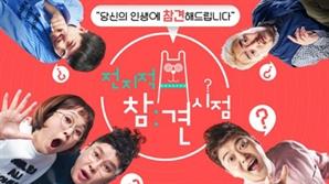 박장대소하던 '전참시' ...'장애인 희화화' 논란 다시 한번 도마 위