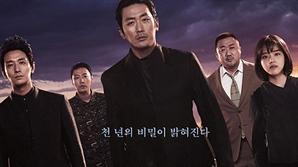[공식] 신과함께2'  1,100만 관객 동원..神들의 네버엔딩 흥행 신화