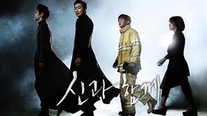 영화 '신과함께', '불법과의 전쟁' 선포..강경 대응 시사