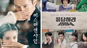 [tvN, OtvN, XtvN 추석 특집 프로그램] 미스터 션샤인, 응답하라 1988 몰아보기