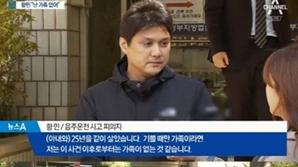 """[전문] 황민 음주사고 유가족·피해자 """"박해미 사과 받아들인다"""""""