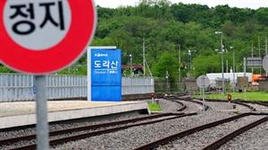 남북 철도·도로 내달말 착공...美 '경협과속' 경고와 엇박자