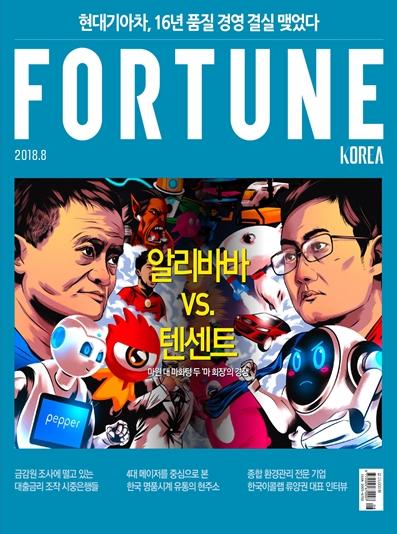 2018년 08월호