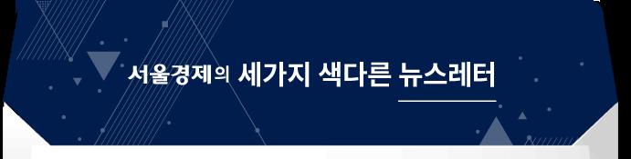 서울경제의 세가지 색다른 뉴스레터