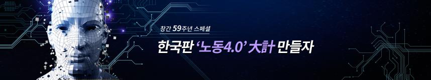 한국판 노동 4.0 大計 만들자