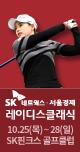 KLPGA 서울경제 레이디스 클래식 (10.25~28)