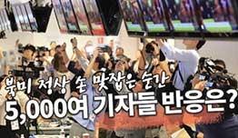 [영상]북미정상 손 맞잡은 순간, 5,000여 기자들 반응은?