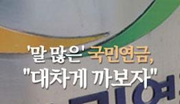 """[펜아트]'말 많은' 국민연금, """"대차게 까보자"""""""