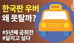 [그래픽텔링] '카카오 카풀'은 달리고 싶다 (feat.우버 잔혹사)