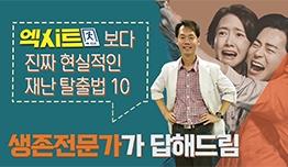 """재난 현장서 """"따따따"""" 외치면 안 된다고요? 영화 '엑시트' 팩트체크"""