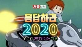 """""""우주의 원더키디 보면 2020년 이럴 줄 알았는데..."""""""