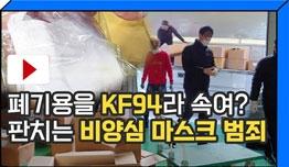 [영상] 폐기할 마스크 KF94로 속여 5만장 유통시킨 일당 붙잡혀