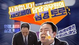 [영상] 서울시 재난소득을 제로페이로? 그게 뭔데?