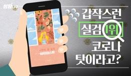 [영상]갑자기 실검 1위? 심리테스트 '나만의 꽃 심기'는 어디서 등장한 걸까?[썸띵나우]