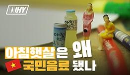 [영상] 아침햇살이 베트남 국민음료? 주모, 여기 국뽕 한 사발 말아주시오![WHY]
