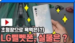 [영상]물방울폰 'LG벨벳', 한혜연·영국남자도 반한 패션 아이템