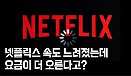 [영상]'넷플릭스법' 발동하면 요금 오를까? (#망사용료)