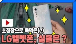 [영상]LG벨벳 물방울은 감동의 눈물?...일주일 써보니