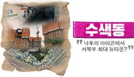 상암 DMC에서 토끼굴로 3분 거리 '수색동'이 이제야 뜨는 이유 [역지사지 EP.2]