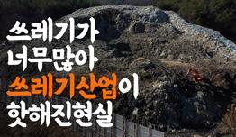 쓰레기가 너무 많아 쓰레기산업에 돈 모인다 [영상]