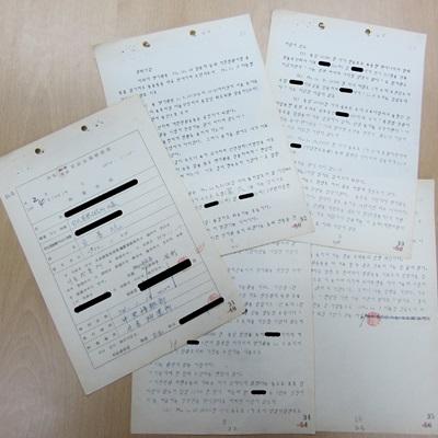 민청학련 수사·재판 원본 기록물 40여 년 만에 공개