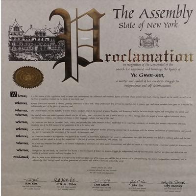 美 뉴욕주 의회 '3·1운동' 결의안 채택