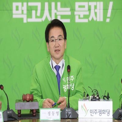 민주평화당 최고위원ㆍ국회의원ㆍ상임고문 연석회의에 참석해 발언하는 정동영 의원