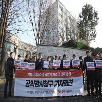 서울 시내버스 준공영제 '보조금 낭비 공익감사' 시위 현장