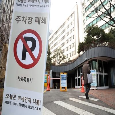 서울시, 미세먼지 비상저감조치 시행