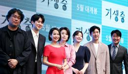 송강호-이선균-조여정-최우식-박소담-장혜진-봉준호 감독, 영화 '기생충' 제작보고회