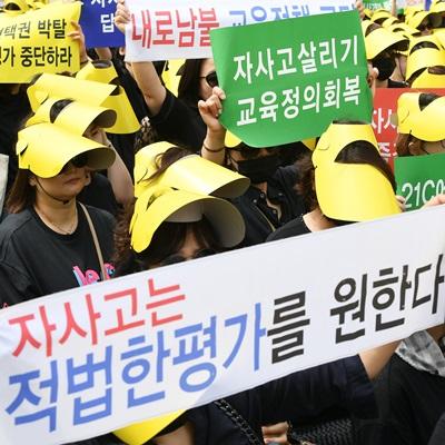 '자사고 폐지 반대', 교육청으로 향하는 학부모들